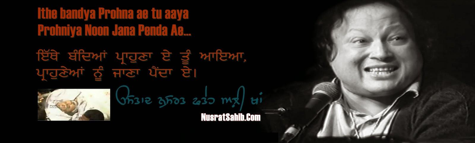 nusrat ali khan qawwali mp3 free download